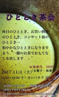 20171104event.jpg